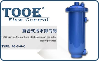 进口复合式污水排气阀