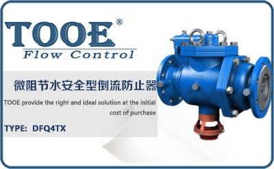 进口微阻节水安全型倒流防止器