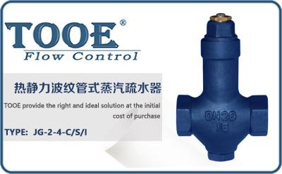 进口热静力恒温波纹管式蒸汽疏水器