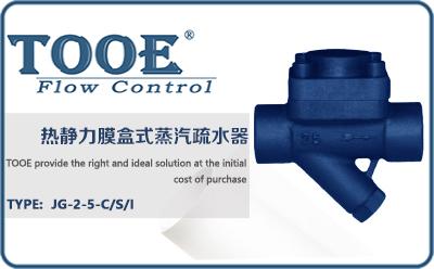 进口热静力膜盒式蒸汽疏水器