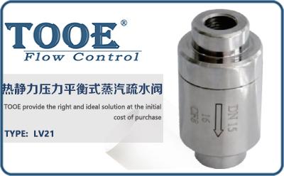 进口热静力压力平衡式蒸汽疏水阀