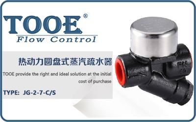 进口热动力圆盘式蒸汽疏水器