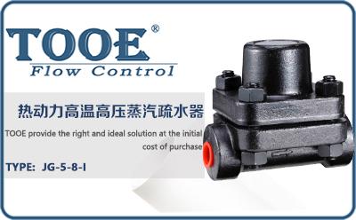 进口热动力高温高压圆盘式蒸汽疏水器