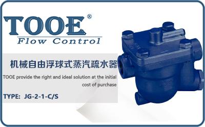 进口机械自由浮球式蒸汽疏水器