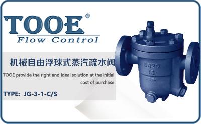 进口机械自由浮球式蒸汽疏水阀