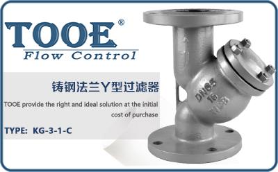 进口铸钢法兰Y型管道过滤器