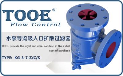 进口水泵导流吸入口扩散过滤器