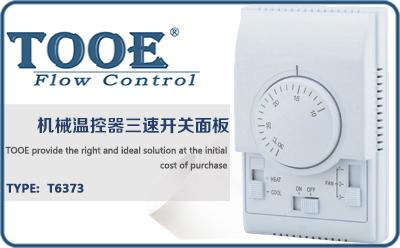 进口机械温控器三速开关面板