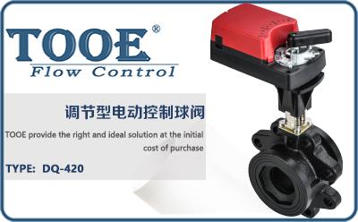 进口调节型电动控制球阀