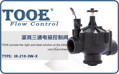进口灌溉三通电磁控制阀