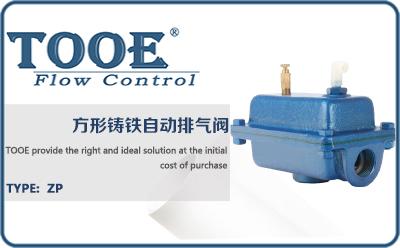 进口方型铸铁自动排气阀